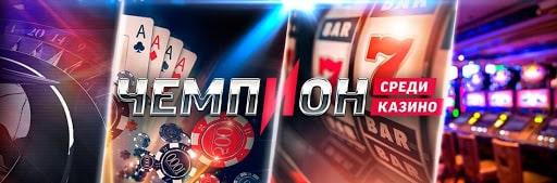 Преимущества казино Чемпион