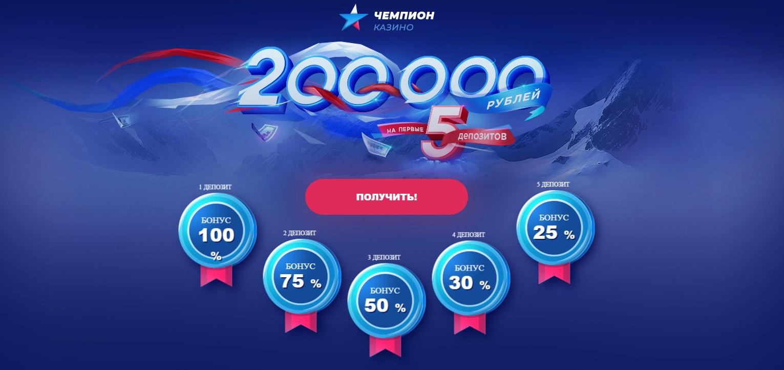 Чемпион игровые автоматы бонус автоматы игровые скачать бесплатно чертей